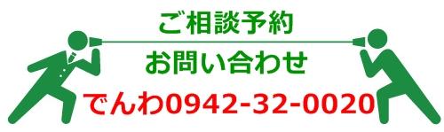 おちいし司法書士事務所へのご相談予約・お問い合わせは、電話0942-32-0020へ