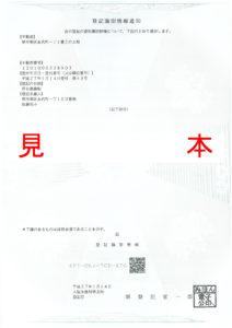 登記識別情報の見本