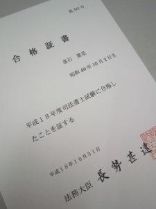 司法書士合格証書
