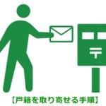 相続手続きで必要な戸籍を取り寄せる手順