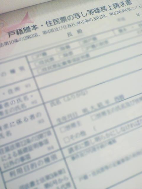 は 謄本 住民 票 と Q.「住民票の写し」の「世帯連記式・個人式」と「世帯票・個人票」と「謄本・抄本」はどう違うのですか。