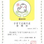 福岡県「子育て応援の店」に登録しました