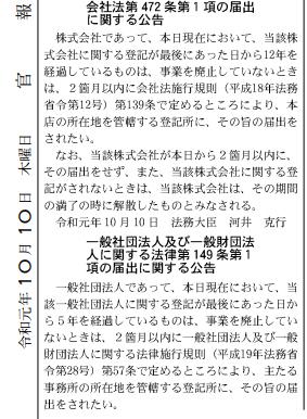 令和元年10月10日付官報より