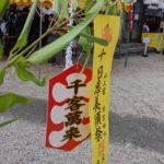 十日恵美須祭2020
