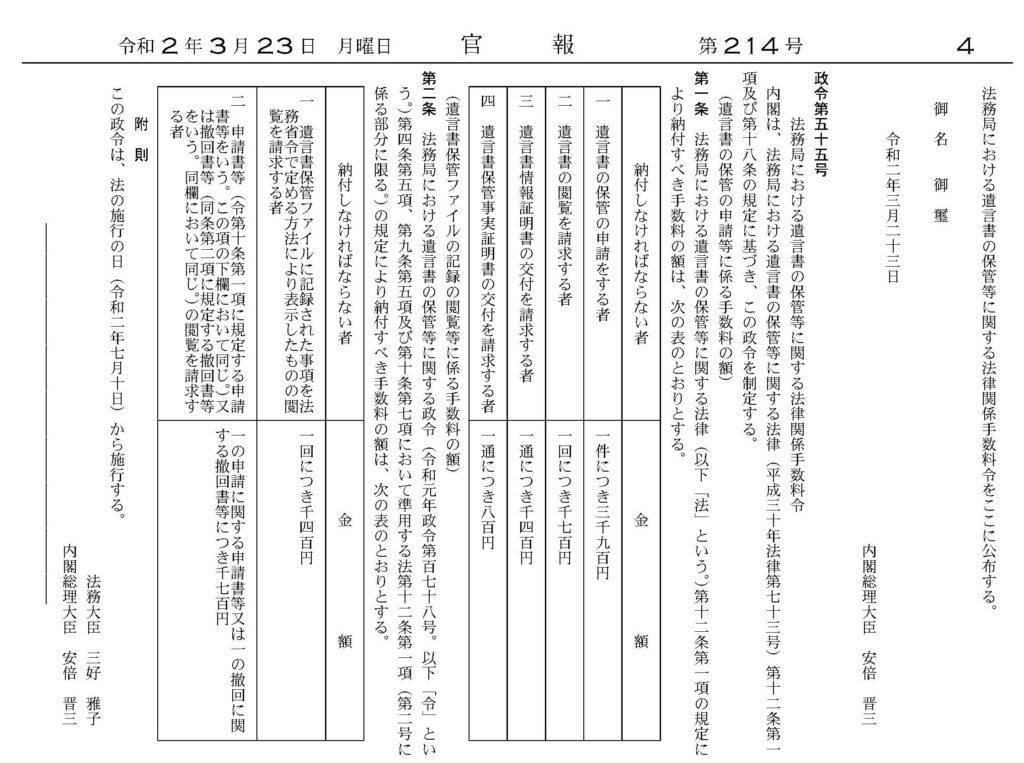 令和2年3月23日付官報