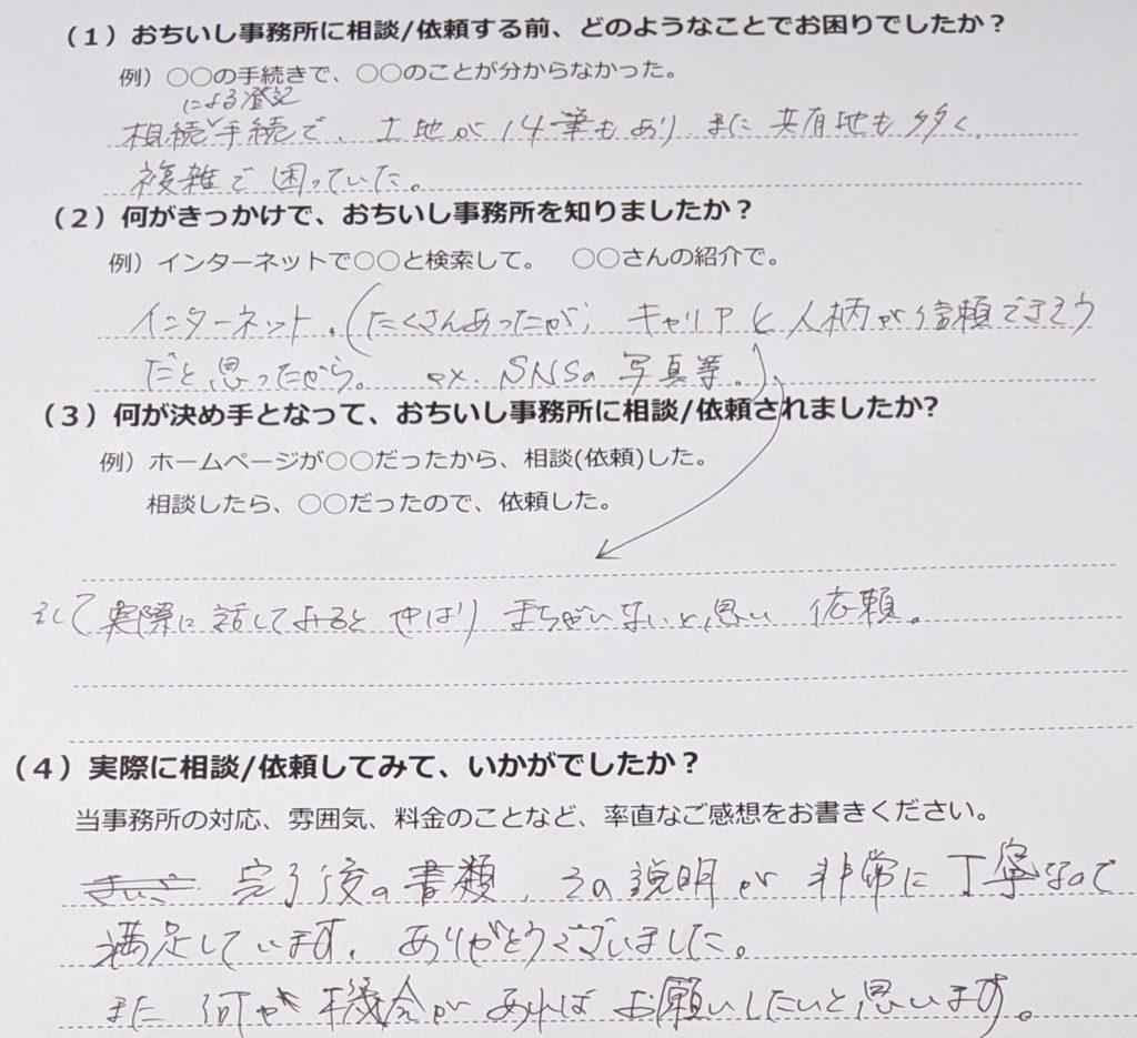 ご実家の相続登記をご依頼いただいた、福岡市にお住まいのお客さまの声