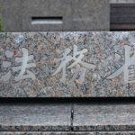 【コロナ関連】緊急事態宣言解除後の登記完了予定日(5/18現在)