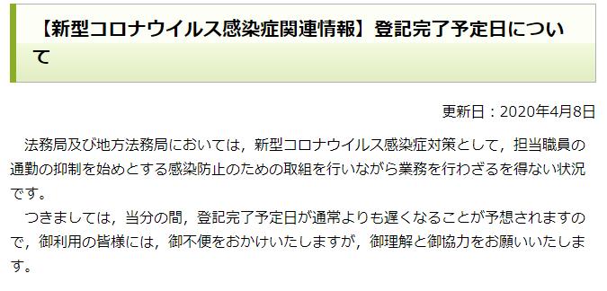 【新型コロナウイルス感染症関連情報】登記完了予定日について|法務局