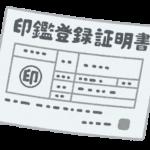 株式会社の登記に添付する印鑑証明書は3か月?