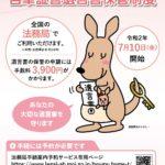 自筆証書遺言書保管制度の福岡県内の管轄法務局